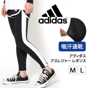 伸縮性抜群でトレーニングシーンにぴったり。adidasのレギンスパンツ  ※この製品は、adidas...