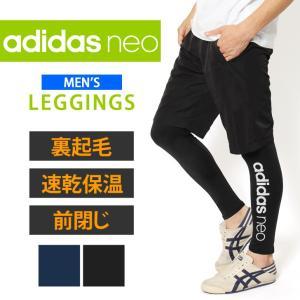 adidas neo アディダス ネオ メンズ レギンス グンゼ タイツ ロングタイツ インナーパンツ インナー ロングパンツ 下着 速乾 保温|rainbunker