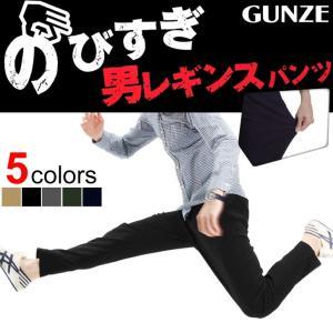 クライミングパンツ メンズ GUNZE グンゼ ストレッチ ...