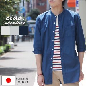 ciao バンドカラー7分袖ロングシャツ チャオ メンズ ロング丈 ノーカラー ゆったり 日本製 メイドインジャパン 無地 シンプル メール便 即納
