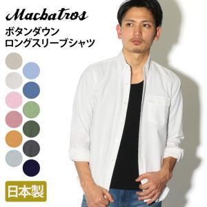 送料無料 シャツ メンズ 長袖 カジュアルシャツ|rainbunker