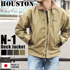 HOUSTON ヒューストン N-1 デッキジャケット メンズ アウター ブルゾン ジャンパー 上着 ミリタリー アメカジ 日本製 ボア ゆったり rainbunker
