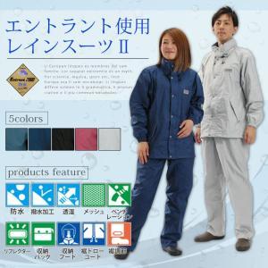 レインウェア 透湿レインスーツ レインコート 作業着 カッパ 合羽 防水 パンツ メンズ 上下セット 7250 エントラントレインスーツII セール|rainbunker