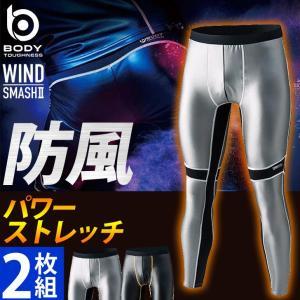 WIND SMASH II 防風 パワーストレッチ ロングタイツ 2枚セット 2枚組 ボトムス ロングパンツ 微細裏起毛 消臭 吸汗速乾 スポーツ|rainbunker