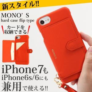 送料無料 iPhone7/6s/6 2way MONOS フリップ ハードケース 背面収納 スマホケース カード収納 ICカード 背面手帳型 レザー おしゃれ iPhone8 即納 rainbunker