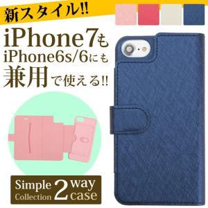 送料無料 iPhone7 アイフォン7 ケース 手帳 2Way iPhone6s アイフォン6s iPhone6 手帳型ケース ハードケースにもなる 即納 rainbunker