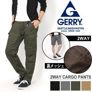 GERRY ジェリー 裏メッシュ 2way カーゴパンツ メンズ ボトムス ロングパンツ ハーフパンツ イージーパンツ rainbunker
