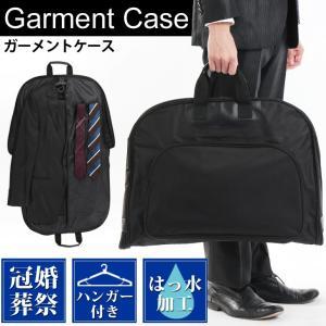 ガーメントバッグ メンズ 冠婚葬祭 リクルート ガーメントケース バッグ スーツ 男性用 収納 出張 旅行 ネクタイ ビジネス 持ち運び セール 17ss