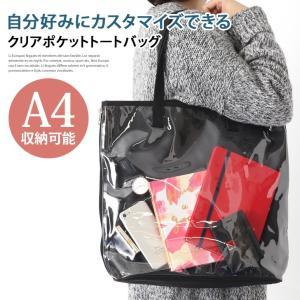 マイコレ トートバッグ レディース バッグ 鞄 無地 通学 通勤 痛バッグ 痛バ コレクション 透明 クリアバッグ 大容量 サブバッグ セカンドバッグ|rainbunker
