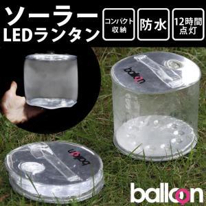 送料無料 balloon バルーン 電池不要 防水 LED ソーラーランタン 折りたたみ 軽量 ライト 電灯 アウトドア 屋外 ソーラー充電 防災 災害|rainbunker