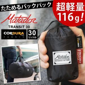 送料無料 Matador マタドール 軽量 防水 Transit 30L ボストンバッグ 折り畳み たためる バッグ アウトドア 旅行 収納|rainbunker