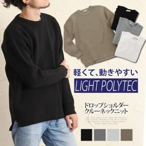 ニット メンズ LightPolytec ライトポリテック ドロップショルダー トップス セーター クルーネック 長袖 プルオーバー カジュアル 無地 rainbunker