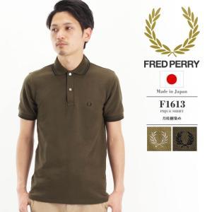 送料無料 FRED PERRY フレッドペリー ポロシャツ F1613 日本製 父の日 プレゼント|rainbunker