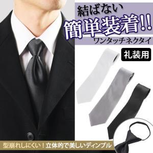 ネクタイ ワンタッチ 礼装用 フォーマル 簡単装着 ビジネス クイック 礼服 冠婚葬祭 結婚式 葬式