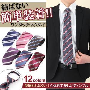 ネクタイ ワンタッチ おしゃれ メンズ 簡単装着 ビジネス ...