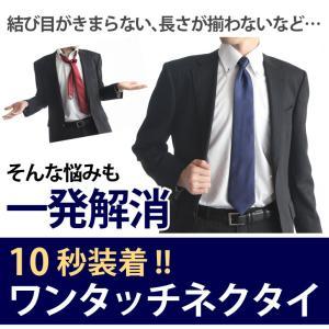 ネクタイ おしゃれ ワンタッチ メンズ 簡単装...の詳細画像3