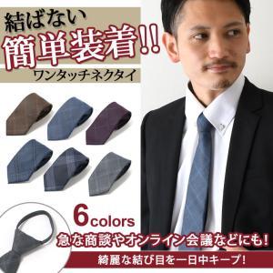 ワンタッチ ネクタイ おしゃれ メンズ 簡単装着 ビジネス ...