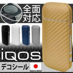 【カーボン調シリーズ】アイコス専用スキンシール iQOS iqos 両面 側面 全面 ステッカー 煙草 電子たばこ タバコ デコレーション おしゃれ バレンタイン ギフト