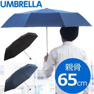 折りたたみ傘 大判 折り畳み傘 かさ カサ 傘 ビジネス 軽量 アウトドア 無地 メンズ レディース 大きい 雪 対策 即納 rainbunker