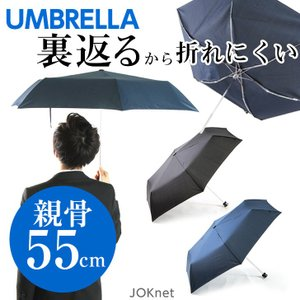 送料無料 折りたたみ傘 55cm 軽量 強風対応 大きい 折り畳み傘 メンズ レディース アウトドア 梅雨 耐風 防風 55cm 壊れない 雪 対策 即納 rainbunker