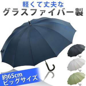 送料無料 傘 メンズ グラスファイバー 軽量 大判65cm 敬老の日 ギフト rainbunker