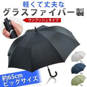 傘 メンズ グラスファイバー 軽量 大判65cm ワンプッシュオープン 敬老の日 ギフト rainbunker