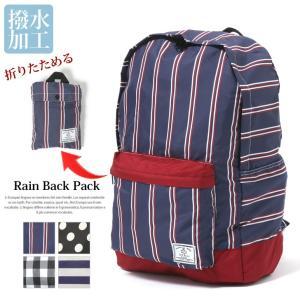 防水バッグ リュックサック 折りたたみ 撥水 はっ水  レディース バッグ 鞄 デイパック デイバッグ 梅雨|rainbunker
