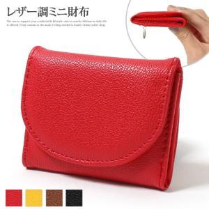 フェイクレザーミニ財布 小さい財布 フェイクレザー ミニウォレット 小銭入れ 薄型 極小|rainbunker