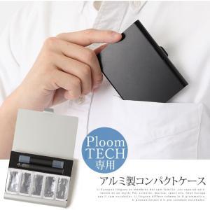 プルームテック アクセサリー PloomTECH ケース タバコ ハードケース ロング アルミ製 日本製 電子タバコ 煙草 保護 カバー コンパクト 軽量