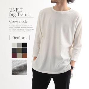 UNFIT アンフィット サーマル 七分袖 クルー ビッグTシャツ メンズ トップス カットソー ロング丈 カットソー ワッフル|rainbunker