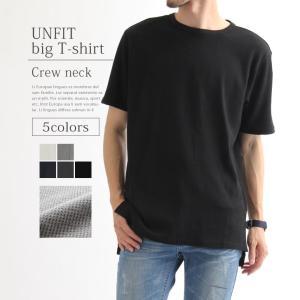 UNFIT アンフィット サーマル 半袖 クルー ビッグTシャツ メンズ トップス カットソー ロング丈 無地 シンプル ワッフル|rainbunker