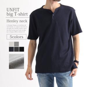 UNFIT アンフィット サーマル 半袖 ヘンリー ビッグ Tシャツ カットソー 半袖Tシャツ シンプル トップス シャツ メンズ ワッフル コットン|rainbunker