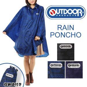 OUTDOOR レインコート かわいい かっぱ カッパ 雨具 撥水 おしゃれ レインウェア レディース メンズ アウトドア レインポンチョ 即納|rainbunker