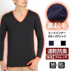防寒インナー メンズ Tシャツ 速乾防臭 発熱 選べる2タイプ 裏起毛 ヒート トップス カットソー 長袖 Vネック タートルネック 暖か
