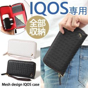 IQOS ケース アイコス ケース アイコスケース 全部 収納 メッシュ型押しデザイン 2.4Plus対応 メンズ レディース 電子タバコ 合皮|rainbunker