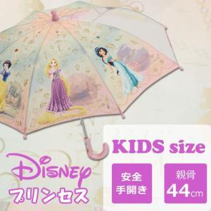 ディズニープリンセス 長傘 安全手開き 子供傘 キッズ傘 親骨 44cm キャラクター 傘 女の子 子供用 小学生 rainbunker