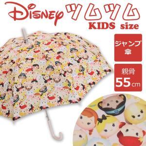ディズニー ツムツム 長傘 ジャンプ傘 子供傘 キッズ傘 親骨 55cm キャラクター 傘 女の子 子供用 小学生 rainbunker