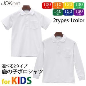 ポロシャツ キッズ 子供 男の子 女の子 長袖 半袖 学校 入学式 スクール 鹿の子