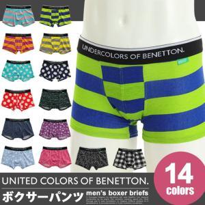 BENETTON ベネトン メンズ ボクサーパンツ 前閉じ 前とじ 14カラー ストレッチ 下着 パンツ ブランド ボクサーブリーフ|rainbunker