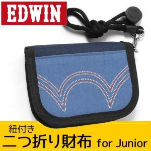 二つ折り財布 EDWIN Jr エドウィン ジュニア 紐付き 財布 さいふ サイフ ショートウォレット 小銭入れ 子供用 男の子 キッズ Junior|rainbunker