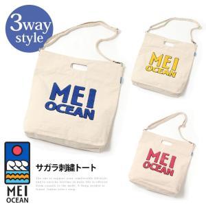 MEI OCEAN メイオーシャン エムイーアイ 3way 刺繍 バッグ 鞄 クラッチ トート ショルダーバッグ 斜め掛け A4 セカンドバッグ|rainbunker