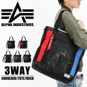 送料無料 アルファインダストリーズ ALPHA INDUSTRIES 3way バッグ リュック メンズ トートバッグ 通学バッグ A4 PC収納 即納|rainbunker