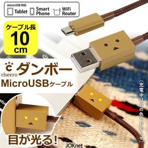 送料無料 Android対応 ダンボー Micro USBケーブル 10cm 目が光る ケーブル スマホ スマートフォン タブレット メール便 即納 rainbunker