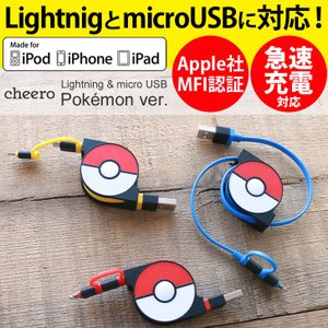 送料無料 ポケモン ケーブル Lightning micro USB 充電 データ転送 70cm Apple iPhone スマホ タブレット iPhone8 即納 rainbunker