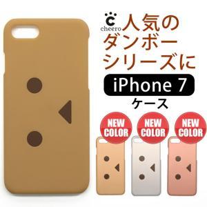 送料無料 cheero チーロ よつばと ダンボー iPhone7 スマホケース ハードケース  スマホケース アイフォン キャラクター モバイルバッテリー iPhone8 rainbunker