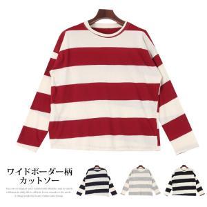 ワイドボーダー カットソー レディース シンプル Tシャツ tシャツ ロンティー ロンT インナー 長袖 大人 ドロップショルダー ゆったり 大きめ|rainbunker