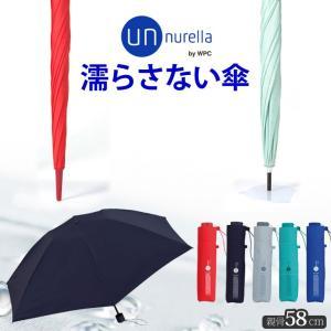 即納 折りたたみ傘 メンズ レディース 傘 自動開閉 晴雨兼用傘 超撥水傘 UV遮蔽率99% アンヌレラ 58cm w.p.c rainbunker