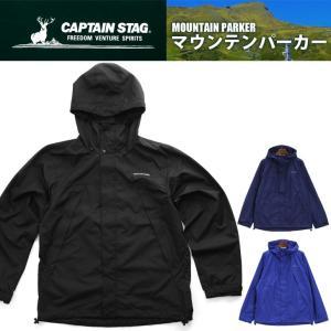 CAPTAIN STAG キャプテンスタッグ マウンテンパーカー メンズ トップス マウンパ アウトドア ブルゾン 無地 シンプル 即納|rainbunker
