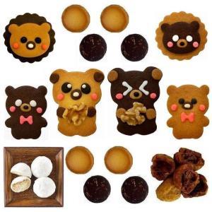 【商品内容】  クマクッキー(バニラ・カボチャ)各1枚(約4.5cm×7cm)  クマビスケット1枚...