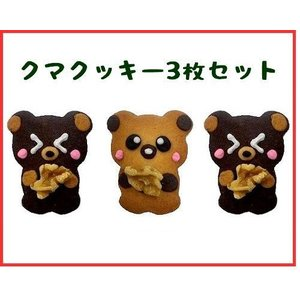 卒業祝い 入学祝い 子供 お菓子 プレゼント クマ クッキー 3枚セット